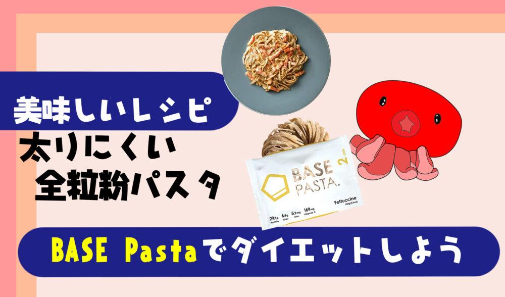 【ベースパスタでダイエット】太りにくい全粒粉パスタはどんな味?美味しい食べ方とレシピを紹介