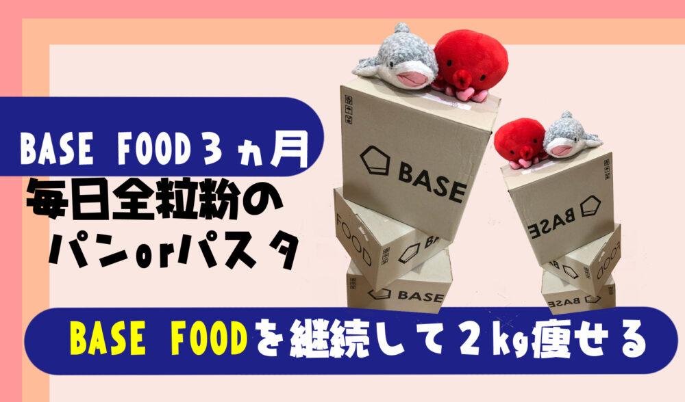 毎日3か月間パン&パスタを食べて2キロ痩せた方法【BASE FOODの継続コースを試した結果】